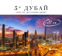 Пет звезден Дубай - Луксозна почивка в бляскавия и модерен мегаполис