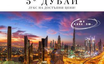 Екскурзия до Дубай: Пет звезден Дубай - Лускозна почивка в бляскавия и модерен мегаполис