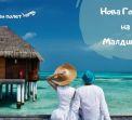 Нова година 2022 на Малдиви - директен полет от София
