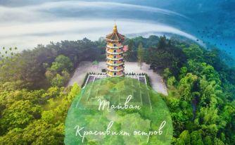 Екскурзия до Тайван - Най-доброто от Тайван - Никона травел