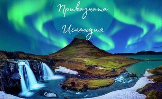 Екскурзия до Исландия - Земя на контрасти, природни феномени и мистични легенди 2021, 2022