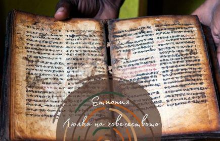 Етиопия - Люлка на човечеството